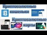 Криптовалютные кошельки, карты и биржи - Blockchain, Coinbase, Xapo, ADVCash, E-coin, EXMO