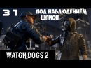 Watch Dogs 2 ► Под наблюдением ► Шпион ► Прохождение 31