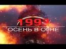1993 год. Штурм Останкино. Оккупация СССР