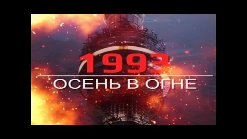 1993 год. Штурм Останкино. Оккупация СССР » Freewka.com - Смотреть онлайн в хорощем качестве