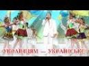 Концерт Михайла Поплавського «Українцям – українське!» в Європі