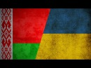История флагов Украина, Беларусь