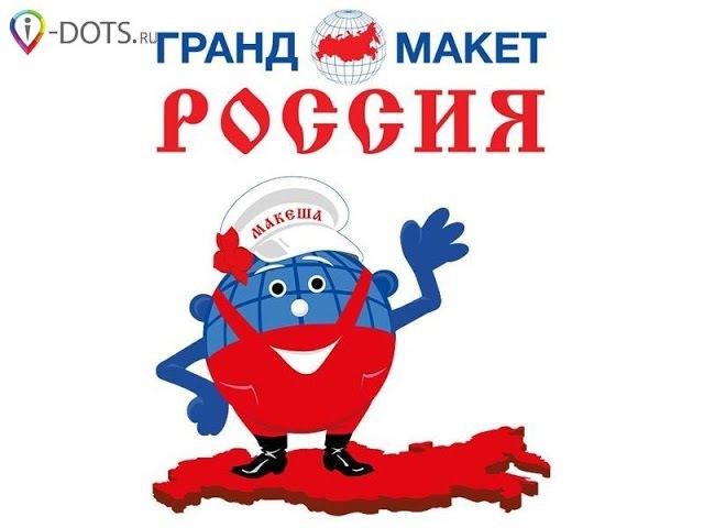 Гранд Макет Россия в Санкт-Петербурге |Anastasia Adessa |