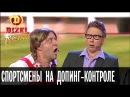 Допинг контроль как российские спортсмены анализы сдавали Дизель Шоу выпуск 16 16 09