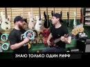 Виды гитаристов в музыкальном магазине JARED DINES RUS