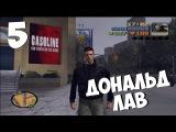 Стрим по игре GTA 3 # 5