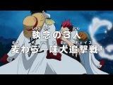 One Piece Episode 781 Preview (Marine Supernova Arc)