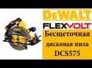 Бесщеточная дисковая пила Dewalt DCS575 (DCS576) FLEXVOLT