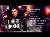 Ринат Каримов - Стреляй по сердцу нежностью - 2015