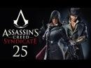 Assassin's Creed: Syndicate - Прохождение игры на русском [#25] PC Чарльз Диккенс