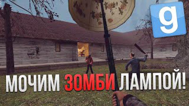 МОЧИМ ЗОМБИ ЛАМПОЙ В Garry's Mod Как в старые добрые Zombie Survival mod