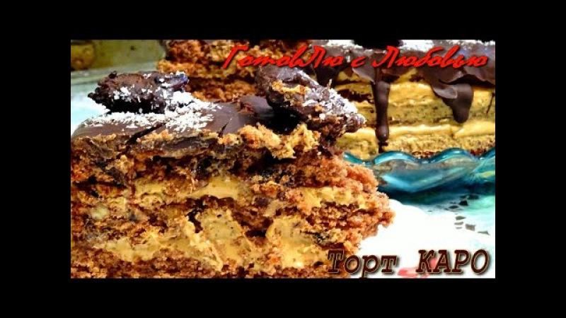 ОООчень вкусный, ароматный, нежный торт Каро/cake KARO delicious fragrant delicate cake KARO