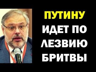 Михаил Хазин: Путин идет по лезвию бритвы 30.08.2016