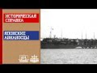 World of Warships. Историческая справка. Японские авианосцы. Часть 2.