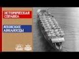 World of Warships. Историческая справка. Японские авианосцы. Часть 1.