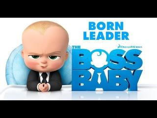 БОСС-МОЛОКОСОС - Русский Трейлер 2017 ( мультфильм ) The Boss Baby - Official Russian Trailer 2017