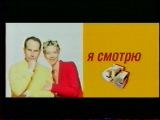 Сезон суперпремьер (СТС, август 2006) Промо (2)