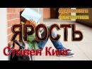Стивен Кинг - Ярость. аудиокнига