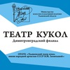 Театр Кукол - Димитровградский филиал