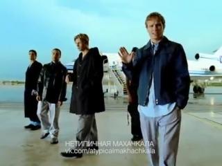 Backstreet Boys - I Want It That Way (клип) [Нетипичная Махачкала]