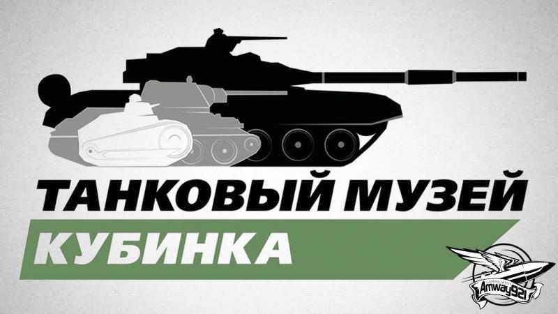 Танковый музей Кубинка смотреть онлайн без регистрации
