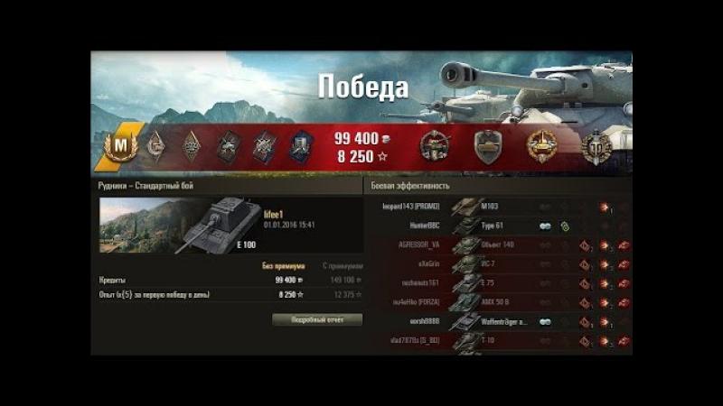 E 100 - Мастер, 11498 урона , 11760 заблокированого, стальная стена, воин World of Tanks