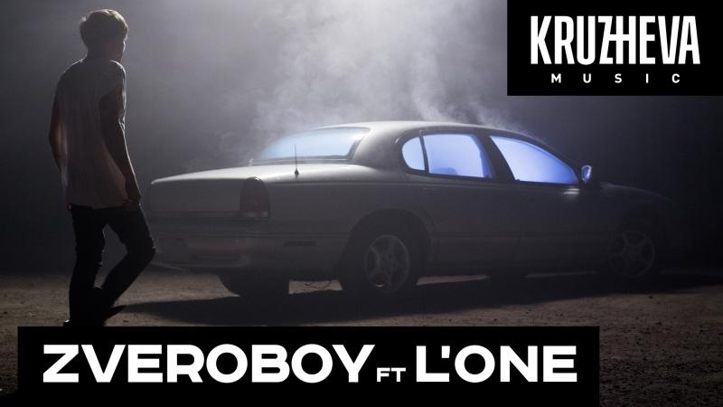 ZVEROBOY feat. LOne - ТонуВоСнах (Премьера клипа 2015)