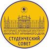 Студенческий совет ФАД ИАИ РГГУ