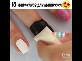 10 лайфхаков для идеального маникюра или красивых ноготков. Как тебе?