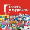 Газеты и журналы г. Калининград