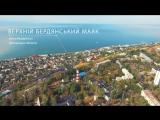 Три Азовских маяка