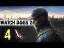 Прохождение Watch Dogs 2 PC/RUS/60fps - 4 Умный автомобиль