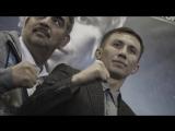 Геннадий GGG Головкин - Келл Брук - Отчетный видео-ролик с финальной пресс-конференции