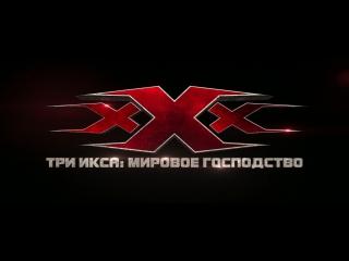 Три икса: Мировое господство - трейлер