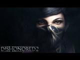 Dishonored 2 — история Эмили Колдуин