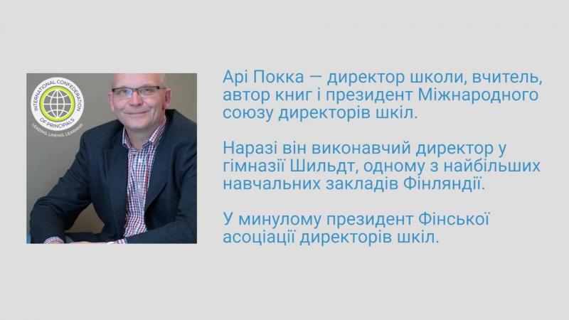 Арі Покка запрошує на І Міжнародний освітній форум у Харкові
