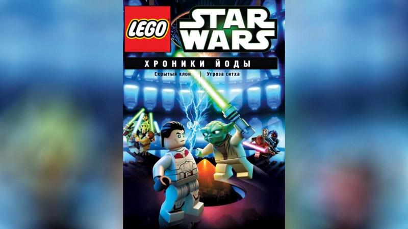 Lego Звездные войны Хроники Йоды – Угроза ситха (2013) | Lego Star Wars: The Yoda Chronicles - Menace of the Sith