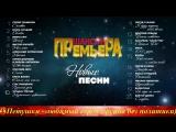 Шансон Премьера 2017— Новые Песни!