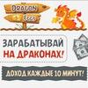 [DragonEggs | Доход каждые 10 минут!]