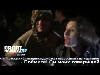 Нардеп Танюха Черновіл пыталась разогнать блокаду Донбасса (6 марта 2017) :