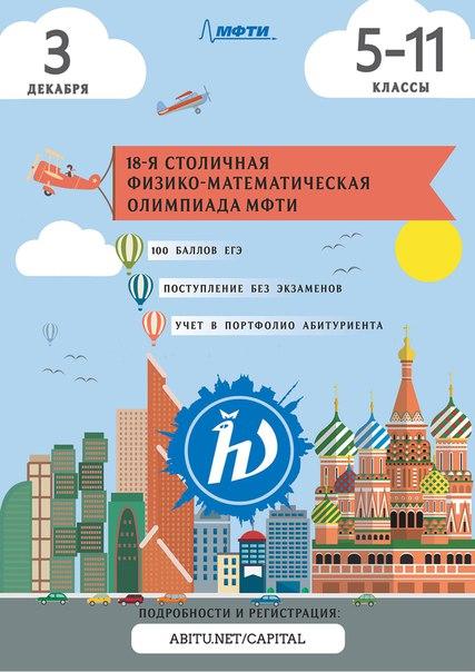 Юные математики и физики!  Приглашаем учащихся 5-11 классов Москвы,