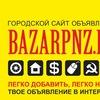 Городской сайт объявлений BAZARPNZ.RU
