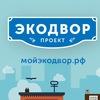 Экодвор Саранск