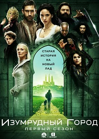 Изумрудный город 1 сезон 1-2 серия Jaskier | Emerald City