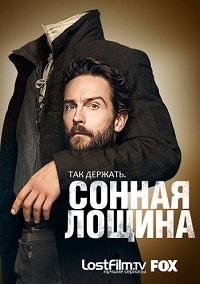 Сонная лощина 1-4 сезон 1-6 серия LostFilm | Sleepy Hollow