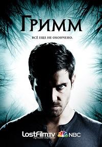 Гримм 1-6 сезон 1-2 серия LostFlm | Grimm