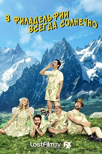 В Филадельфии всегда солнечно 1-12 сезон 1-10 серия LostFilm | It's Always Sunny in Philadelphia