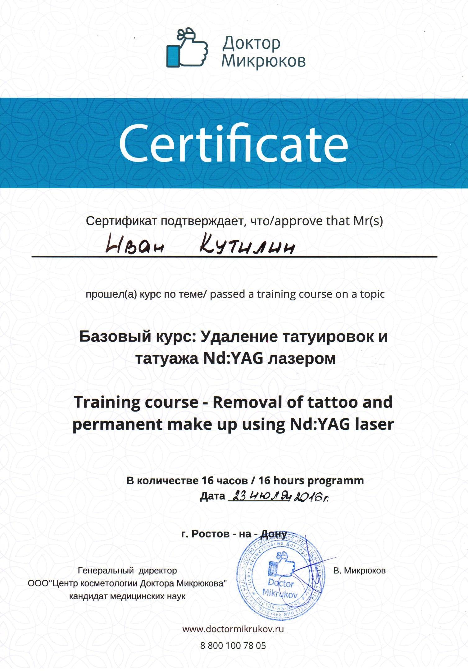Сертификат мастера Ивана