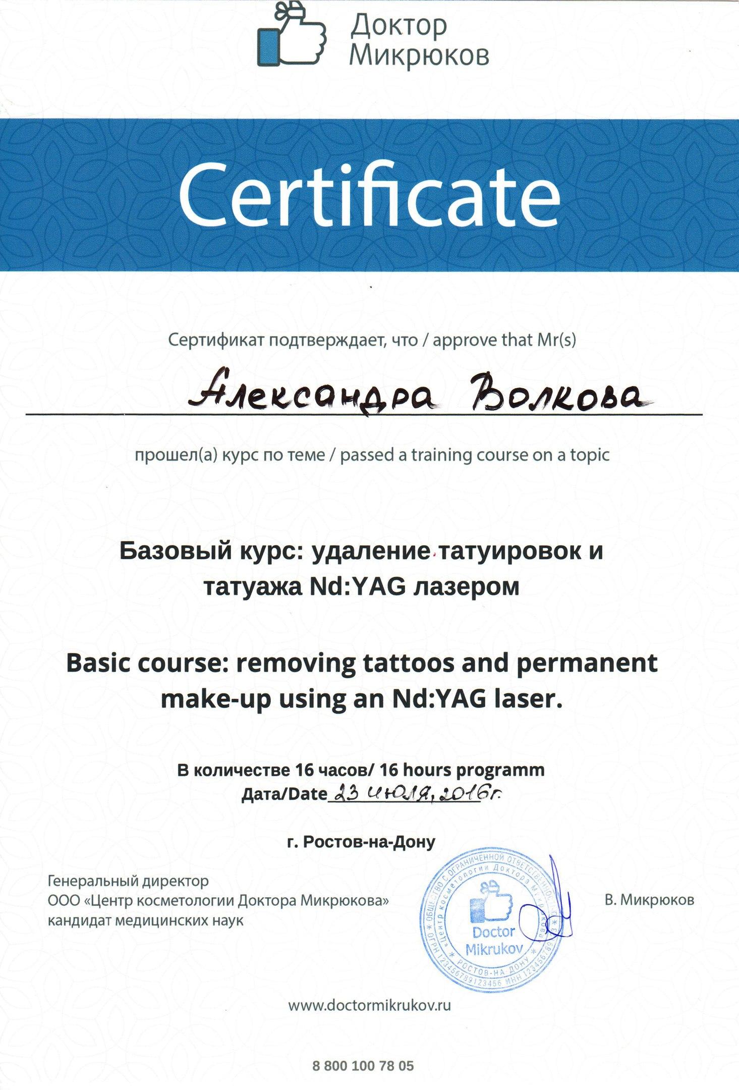 Сертификат мастера Александры