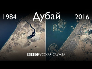 Как изменился наш мир за 32 года: карты Google